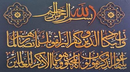 آیه قرآن و ان یکاد