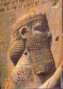 Image result for کتاب از زبان داریوش