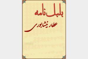 Image result for کتاب بلبل نامه عطار نیشابوری