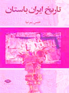 کتاب تاریخ ایران باستان