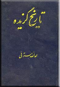 Image result for کتاب تاریخ گزیده
